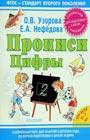 """О.В. Узорова, Е.А. Нефедова """"Прописи: цифры"""""""
