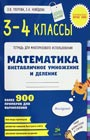 "О.В. Узорова, Е.А. Нефедова ""ВНЕтабличное умножение и деление. Математика. 3-4 класс"" Серия ""Тетради многоразового использования"""