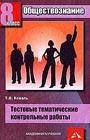 """Т.В. Коваль """"Обществознание. Тестовые тематические контрольные работы. 8 класс"""" Серия """"Перспективная основная школа. 8 класс"""""""