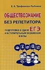 """Е.А. Трофимова-Рыбкина """"Обществознание без репетитора. Пособие для подготовки к сдаче ЕГЭ и вступительным экзаменам в ВУЗы"""""""