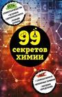 """А.В. Мартюшева """"99 секретов химии"""" Серия """"99 секретов науки"""""""