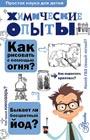 """В.В. Рюмин """"Химические опыты"""" Серия """"Простая наука для детей"""""""