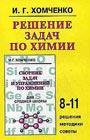 """И.Г. Хомченко """"Решение задач по химии для средней школы. 8-11 классы. Решения, методики, советы"""""""
