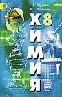 """Г. Рудзитис, Ф. Фельдман """"Химия. Неорганическая химия. 8 класс. Учебник. ФГОС"""" Серия """"Химия. Рудзитис. 8 класс"""""""