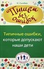 """Наталия Сычева """"Пишем без ошибок. Типичные ошибки, которые допускают наши дети"""" Серия """"Пишем без ошибок."""""""