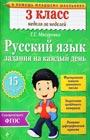 """Г.Г. Мисаренко """"Русский язык. 3 класс. Задания на каждый день"""" Серия """"В помощь младшему школьнику. Неделя за неделей"""""""