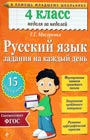 """Г.Г. Мисаренко """"Русский язык. 4 класс. Задания на каждый день"""" Серия """"В помощь младшему школьнику. Неделя за неделей"""""""