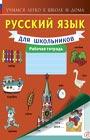"""Русский язык для школьников. Рабочая тетрадь. Серия """"Учимся легко в школе и дома"""""""