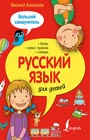 """Филипп Алексеев """"Русский язык для детей. Большой самоучитель"""" Серия """"Большой самоучитель для детей"""""""