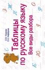 """О.В. Узорова, Е.А. Нефедова """"Таблицы по русскому языку. Все виды разбора"""" Серия """"Таблицы для начальной школы"""""""