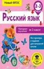 """О.Б. Калинина """"Русский язык. Повторяем изученное во 2 классе. 2-3 класс"""" Серия """"Все примеры и задания для начальной школы"""""""
