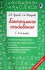 """О.В. Узорова, Е.А. Нефедова """"Контрольное списывание. 3-4 класс"""" Серия """"Быстрое обучение"""""""