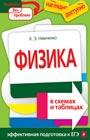 """К.Э. Немченко """"Физика в схемах и таблицах"""" Серия """"Наглядно и доступно"""""""