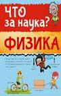 """Л. Вайткене """"Физика"""" Серия """"Что за наука?"""""""