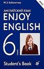 """М.З. Биболетова """"Enjoy English. Английский с удовольствием. 6 класс. Учебник. ФГОС"""" Серия """"Английский с удовольствием"""""""