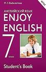 """М.З. Биболетова """"Английский язык. Enjoy English. Английский с удовольствием. 7 класс. Учебник. ФГОС"""" Серия """"Английский с удовольствием"""""""