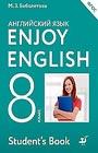 """М.З. Биболетова """"Английский язык. Enjoy English. Английский с удовольствием. 8 класс. Учебник. ФГОС"""" Серия """"Английский с удовольствием"""""""