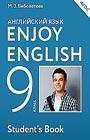 """М.З. Биболетова """"Английский язык. Enjoy English. Английский с удовольствием. 9 класс. Учебник. ФГОС"""" Серия """"Английский с удовольствием"""""""