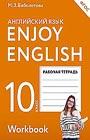 """М.З. Биболетова """"Английский с удовольствием. Enjoy English. 10 класс. Рабочая тетрадь. ФГОС"""" Серия """"Английский с удовольствием"""""""