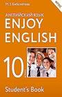 """М.З. Биболетова """"Английский язык. Enjoy English. 10 класс. Учебник. ФГОС"""" Серия """"Английский с удовольствием"""""""