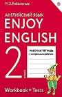 """М.З. Биболетова """"Английский язык. Enjoy English. Английский с удовольствием. 2 класс. Рабочая тетрадь"""" Серия """"Английский с удовольствием"""""""