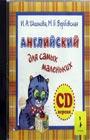 """CD-диск. И.А. Шишкова, М.Е. Вербовская """"Английский для самых маленьких"""" Серия """"Английский для самых маленьких"""""""