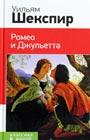 """Уильям Шекспир """"Ромео и Джульетта"""" Серия """"Классика в школе"""""""