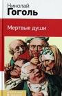"""Николай Гоголь """"Мертвые души"""" Серия """"Классика в школе"""""""
