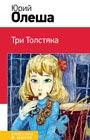 """Юрий Олеша """"Три Толстяка"""" Серия """"Классика в школе"""""""