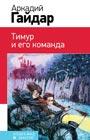 "Аркадий Гайдар ""Тимур и его команда"" Серия ""Классика в школе"""
