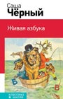 """Саша Черный """"Живая азбука"""" Серия """"Классика в школе"""""""