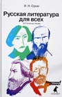 """И.Н. Сухих """"От Гоголя до Чехова. Классное чтение!"""""""