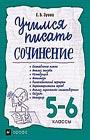 """Е.В. Зуева """"Учимся писать сочинение. 5-6 класс"""" Серия """"Учимся писать сочинение"""""""