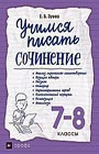 """Е.В. Зуева """"Учимся писать сочинение. 7-8 класс"""" Серия """"Учимся писать сочинение"""""""