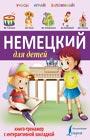 """Немецкий для детей. Книга-тренажер с интерактивной закладкой. Серия """"Учись - играй - запоминай"""""""