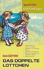 """Эрих Кестнер """"Близнецы. Книга для чтения на немецком языке"""" Серия """"Адаптированное чтение. Немецкий язык"""""""