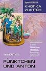 """Эрих Кестнер """"Кнопка и Антон. Книга для чтения на немецком языке"""" Серия """"Адаптированное чтение. Немецкий язык"""""""