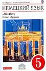 """О.А. Радченко, Г. Хебелер, Н.П. Стёпкин """"Немецкий язык. Аlles Klar! 5 класс. 1-й год обучения. Учебник"""" Серия """"Вертикаль. Немецкий язык. 5 класс"""""""