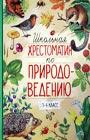 """А. Тихонов """"Школьная хрестоматия по природоведению: 1-4 класс: рассказы, стихи, задания"""""""
