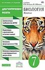 """В.В. Латюшин, Е.А. Ламехова """"Биология. Животные. 7 класс. Диагностические работы. Вертикаль. ФГОС"""" Серия """"Вертикаль. 7 класс"""""""