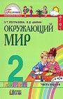 """О.Т. Поглазова, В.Д. Шилин """"Окружающий мир. Учебник. 2 класс. В 2-х частях. Части 1 и 2. ФГОС"""" 2 книги. Серия """"Гармония. 2 класс"""""""