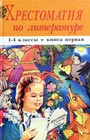 """Составитель В.В. Безбожный """"Хрестоматия по литературе 1-4 классы. Книга 1"""""""