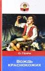 """О. Генри """"Вождь краснокожих"""" Серия """"Внеклассное чтение"""""""