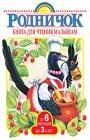 """Книга для чтения малышам от 6 месяцев до 3-х лет. Серия """"Родничок"""""""