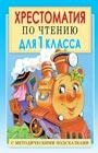 """Е.В. Посашкова """"Хрестоматия по чтению для 1 класса. С методическими подсказками"""""""