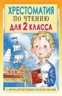 """Е.В. Посашкова """"Хрестоматия по чтению для 2 класса с методическими подсказками"""""""