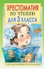 """Е.В. Посашкова """"Хрестоматия по чтению для 3 класса с методическими подсказками"""""""
