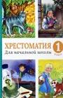 """С.В. Рахманова """"Хрестоматия для начальной школы. 1 класс"""""""