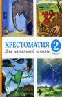 """С.В. Рахманова """"Хрестоматия для начальной школы. 2 класс"""""""