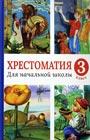 """Н.Н. Родионова """"Хрестоматия для начальной школы. 3 класс"""""""